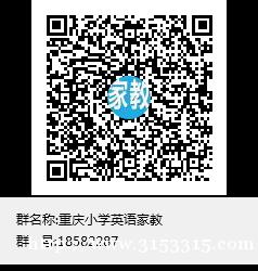 QQ群号18582287:重庆小学英语家教
