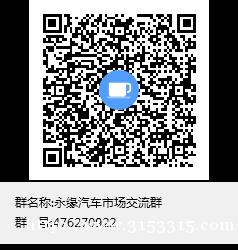 QQ群号476270922:永缘汽车市场交流群
