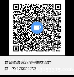 QQ群号578039258:康德27度空间交流群
