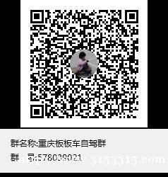 QQ群号578039021:重庆板板车自驾群