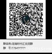 QQ群号578490900:龙湖时代汇交流群