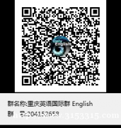 QQ群号304152658:重庆英语国际群 English